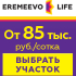 Поселок «Еремеево life», 37 км по Новорижскому ш.